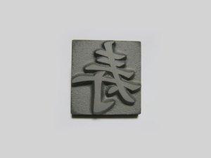 画像1: 「寿」直火式焼印